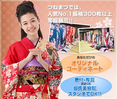 つねまつでは、人気No.1振袖300枚以上常設展示!!